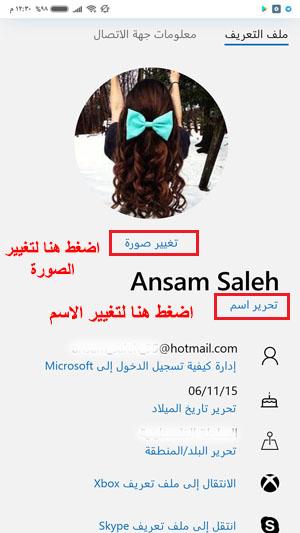 تغيير اسم والصورة الشخصية لحساب هوتميل الخاص بك