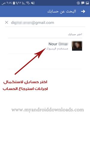 اختر حسابك في فيسبوك لاستكمال استرجاع الحساب في فيسبوك