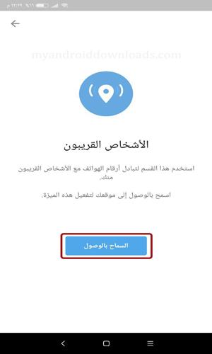 خاصية الأشخاص القريبين في تحديث تلغرام الجديد