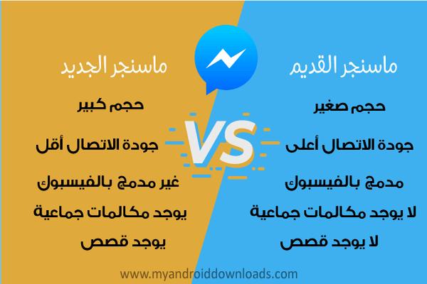 مقارنة بين فيسبوك الجديد والقديم