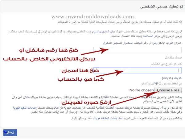 تاكيد الهوية لاسترجاع الحساب في فيسبوك