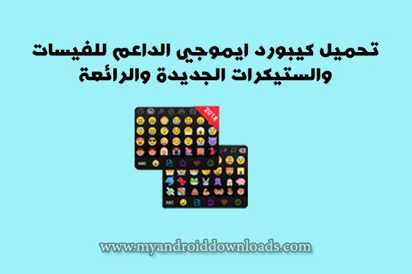 تنزيل كيبورد ايموشن emoji keyboard