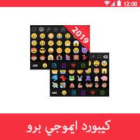 تحميل كيبورد ايموجي برو كيكا للاندرويد Emoji Keyboard Pro Kika