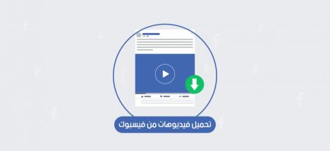 أسهل طريقة لتحميل فيديو من الفيس بوك بدون برامج او مواقع