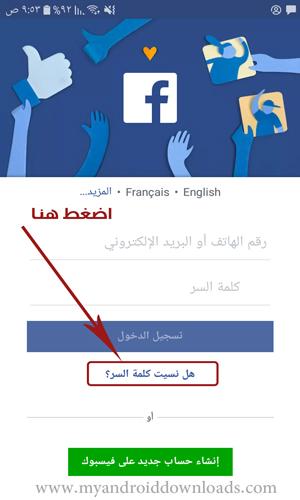 استرجاع الحساب في حال نسيان كلمة السر في فيس بوك