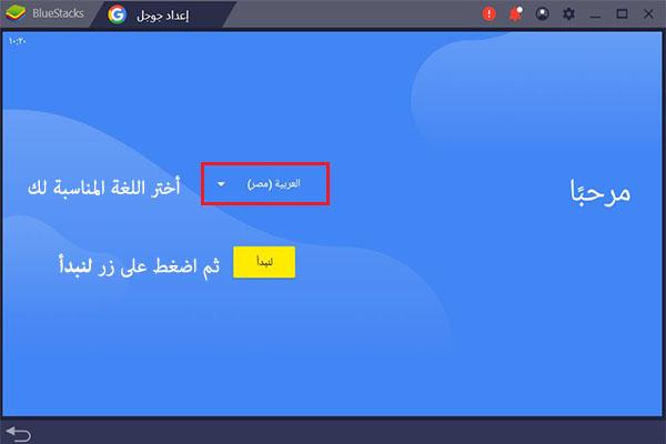 اختر اللغة التي ترغب بها في برنامج بلو ستاكس blueStacks