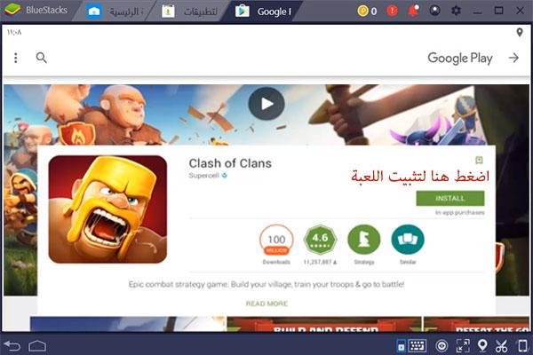تحميل كلاش اوف كلانس للكمبيوتر من جوجل بلاي على محاكي الاندرويد بلو ستاكس
