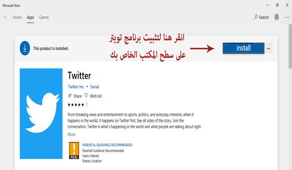 تحميل تويتر للكمبيوتر Twitter For PC