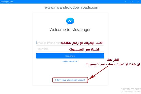 تسجيل الدخول بعد تحميل ماسنجر للكمبيوتر