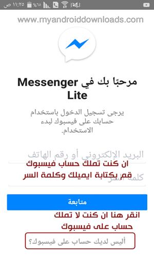 تسجيل الدخول في ماسنجر لايت
