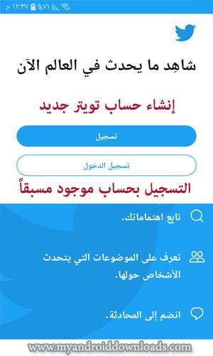 تسجيل الدخول في تطبيق تويتر لايت