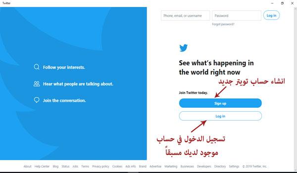 تسجيل الدخول بعد تحميل تويتر للكمبيوتر مجاناً