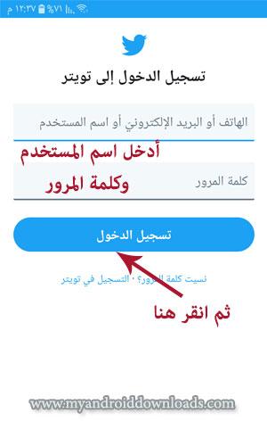تسجيل الدخول في تويتر لايت twitter lite