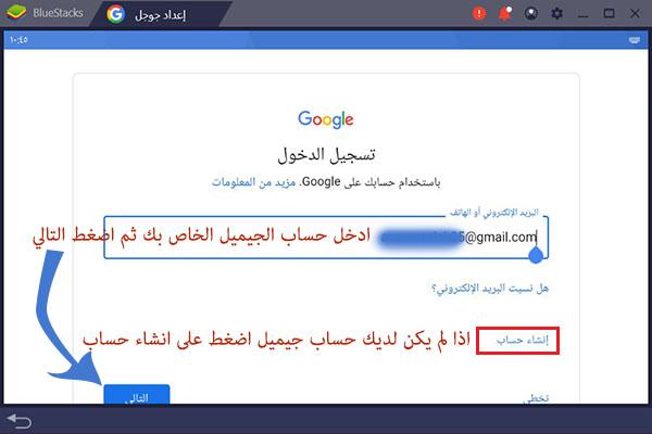 تسجيل الدخول في حساب جوجل على برنامج بلوستاكس