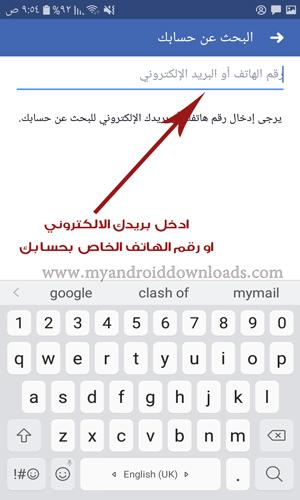 استرجاع الحساب من خلال البريد الالكتروني او رقم الهاتف