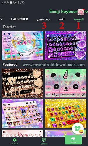 شرح الواجهة الرئيسية في كيبورد ايموجي برو emoji pro kika