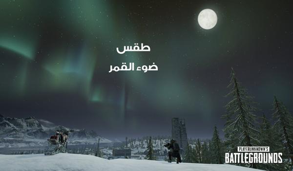 طقس ضوء القمر في ببجي في اخر تحديث