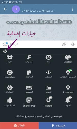 خيارات اضافية للتحكم في كيبورد الفيسات emoji pro kika