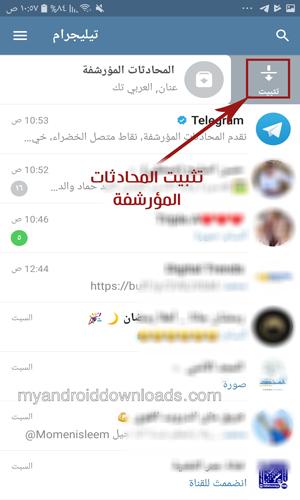 تثبيت المحادثات المؤرشفة في تحديث تليجرام 2019