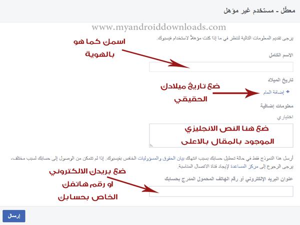 استعادة الحساب في فيسبوك بدون رفع الهوية