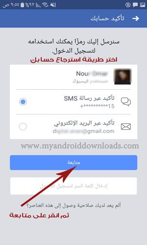 اختر ارسال الرمز لبريدك الالكتروني او رقم هاتفك لاسترجاع حسابك في فيسبوك