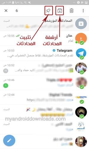 تحديد المحادثات وأرشفتهم أو تثبيتهم في تحديث تلغرام 2019