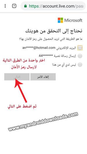 اختار طريقة لارسال رمز التحقق من حساب الاوت لوك الخاص بك
