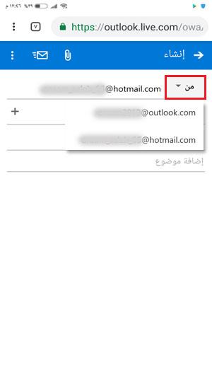 اختار احد الأسماء المستعارة الخاصة بك عند ارسال رسالة