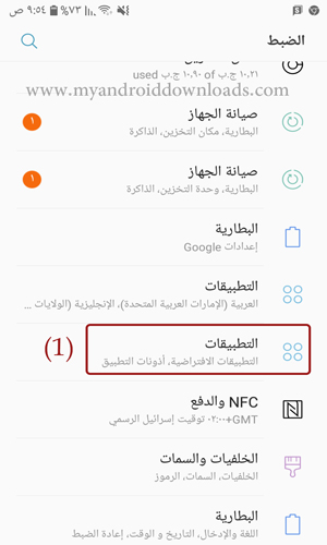 التطبيقات في هاتفك
