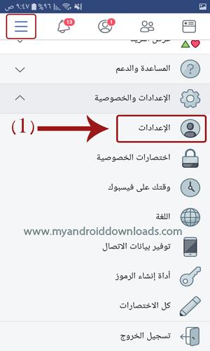 الدخول على الاعدادات في فيسبوك لحذف الحساب