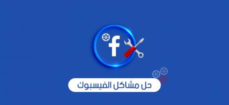 حل مشاكل الفيسبوك مثل فيسبوك لا يعمل و استرجاع الحساب وحذف الحساب نهائيا وتأكيد الهوية