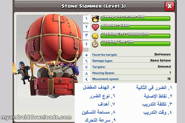 بالون الحجارة stone slammer المستوى 3 في تحديث كلاش أوف كلانس 2019