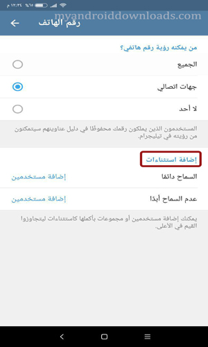 عمل استثناءات في رؤية رقم هاتفك في تليجرام