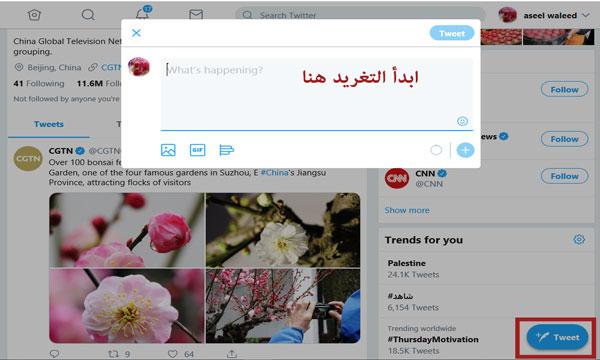 التغريد على برنامج تويتر للكمبيوتر twitter desktop