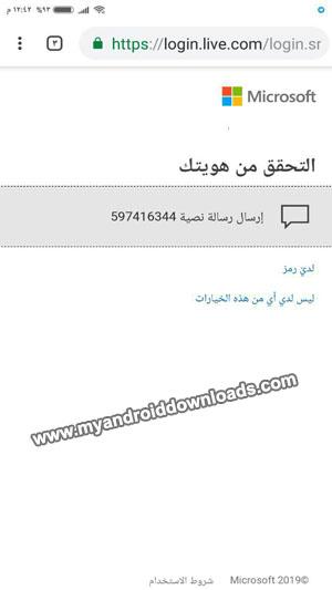 ارسال رمز الأمان لتأكد من ملكية الحساب في الهوتميل