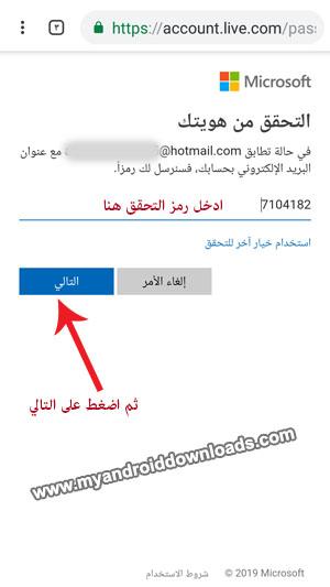 ادخل رمز الأمان لتحقق من هويتك ولاستكمال إعادة تعيين كلمة المرور حساب الاوت لوك