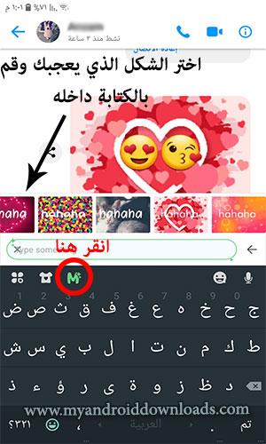 الكتابة داخل صورة في لوحة مفاتيح الرموز التعبيرية emoji pro