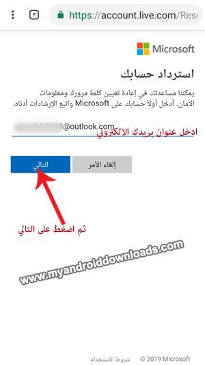 ادخل عنوان بريدك الالكتروني لاستكمال تغيير كلمة المرور في حساب الاوتلوك
