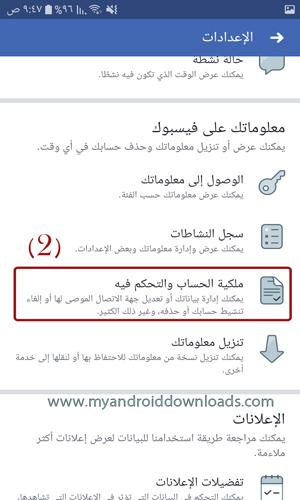 الدخول على ملكية الحساب في فيسبوك لحل مشكلة حذف الحساب