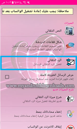 تغيير الثيم وايقاف الانترنت عن واتس اب الوردي
