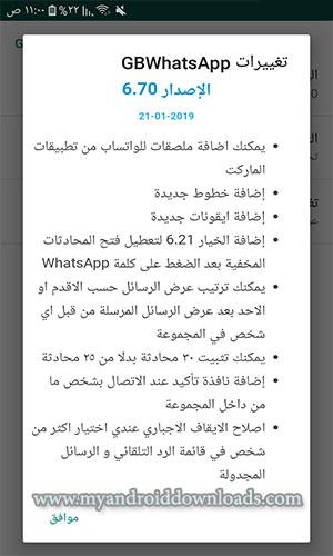 تحديث واتس اب جي بي اخر اصدار 6.70