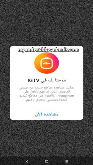 مشاهدة الفيديوهات باستخدام منصة IGTV في انستقرام بلس الذهبي
