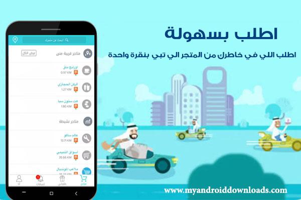 تحميل تطبيق مرسول للاندرويد Mrsool للتوصيل في السعودية