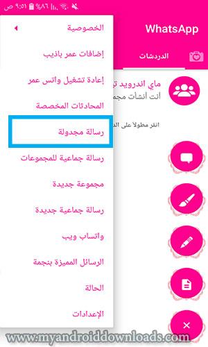جدولة رسالة في الواتس اب بلس الوردي الجديد