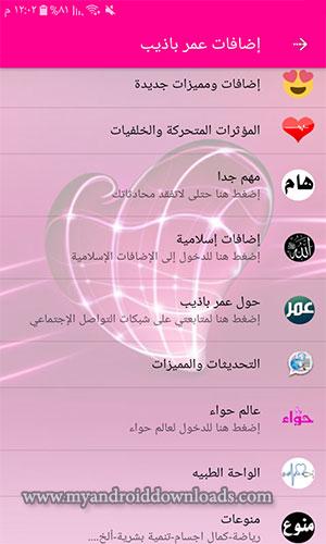 اضافات عمر باذيب في واتس اب الوردي الجديد