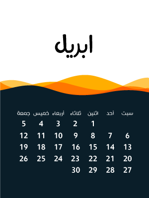 تقويم شهر ابريل لعام 2019