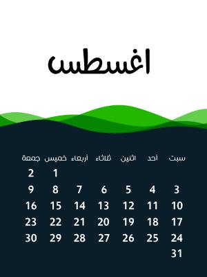 تقويم شهر اغسطس لعام 2019