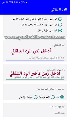 خطوات انشاء رد تلقائي في واتس اب عمر الازرق