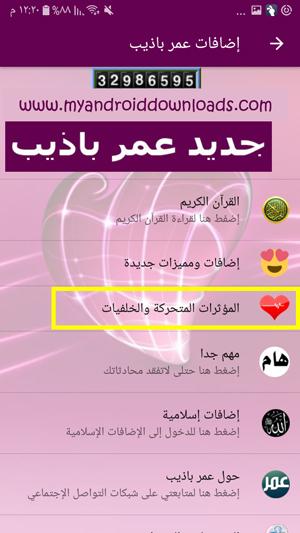 واتساب عمر باذيب العنابي