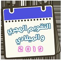 calender 2019-1440